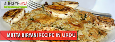Mutta Biryani Recipe in Urdu