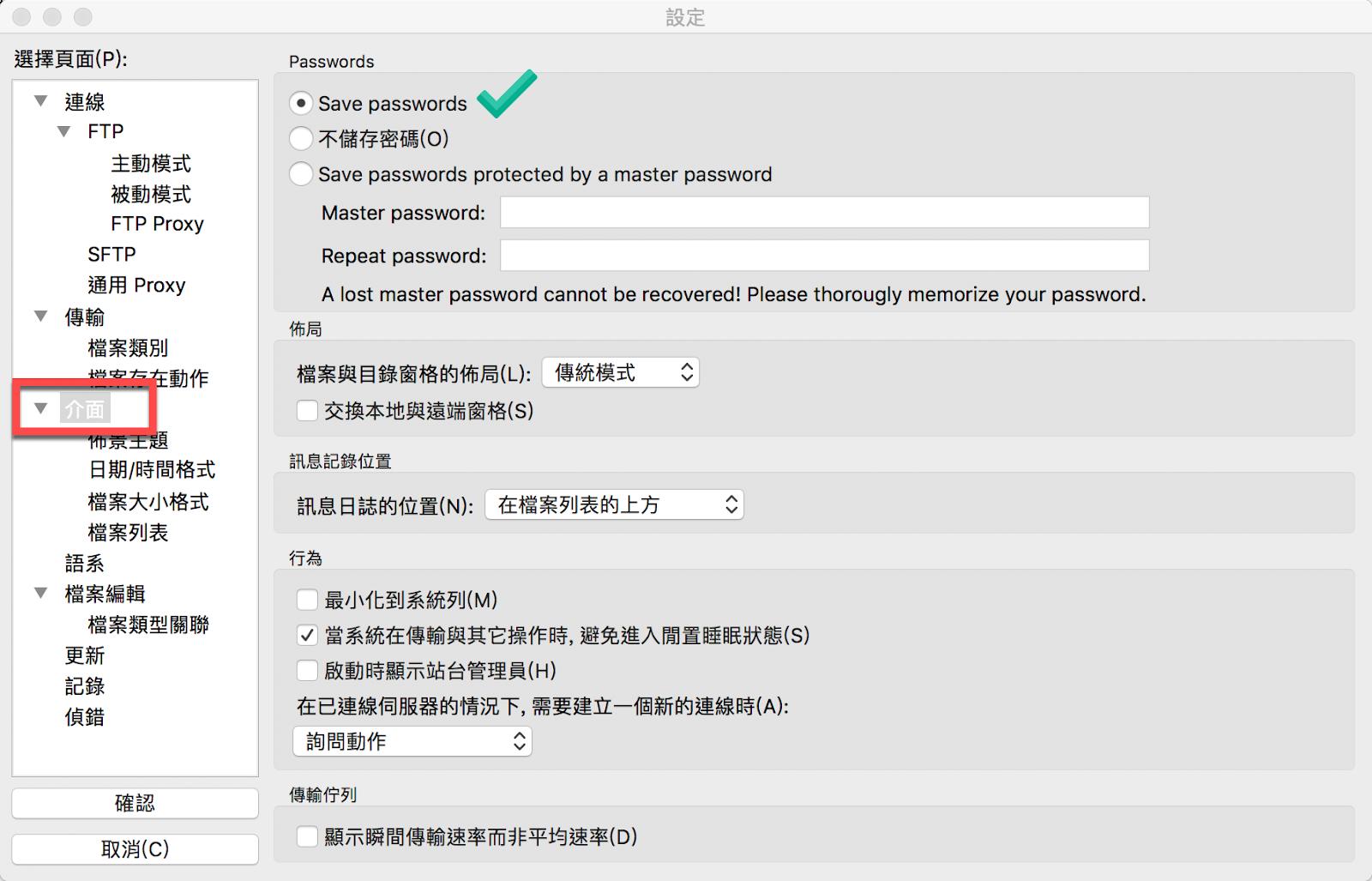 Filezilla 儲存密碼