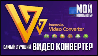 Freemake Video Converter 4.1.10.178 Multilingual