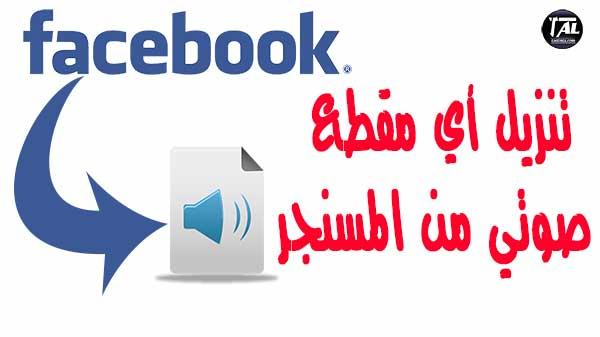 شرح ,طريقة,تنزيل, أي, مقطع ,صوتي ,من ,مسنجر,الفيسبوك ,