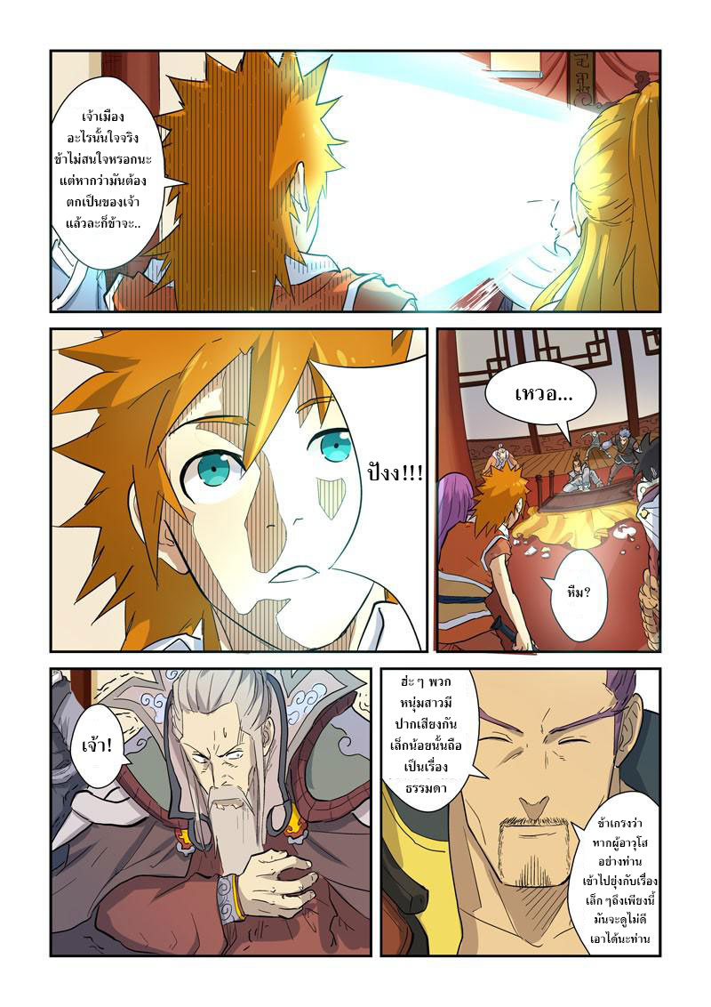 Tales of Demons and Gods ตอนที่ 139.2 หน้า 3