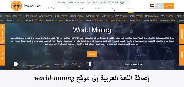 إضافة اللغة العربية إلى موقع world-mining