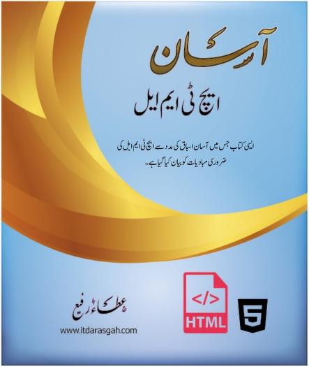 free complete html tutorial pdf