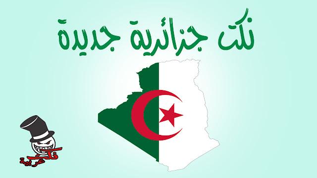 نكت-جزائرية-جديدة