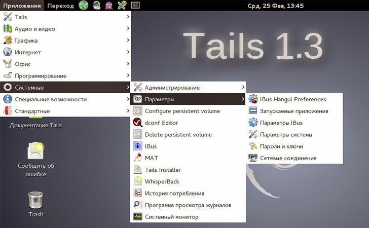 tails linux installieren