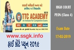 High Court Peon Model Paper 1 By TTC Rajkot