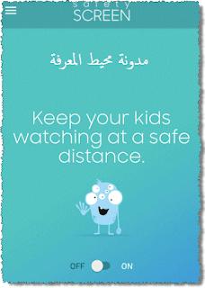 تطبيق للمحافظة على سلامة العينين