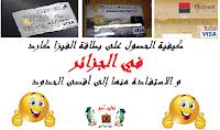 كيفية الحصول على بطاقة الفيزا كارد في الجزائر و الاستفادة منها إلى أقصى الحدود