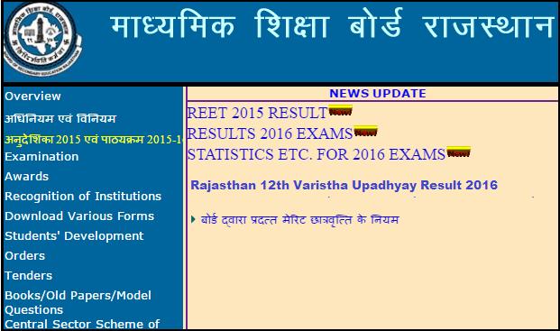 Rajathan Board (BSER) 12thResult 2017-12th Arts, Result ...  12th Pass Sarkari Naukri 2016