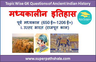 उत्तर भारत राजपूत काल GK Questions SET 3