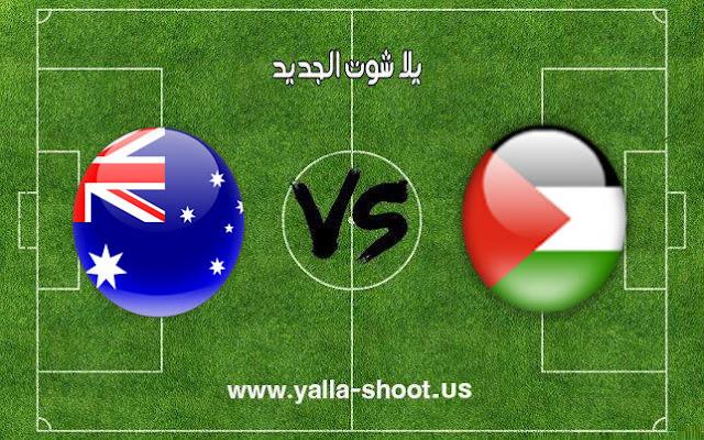 اهداف  مباراة فلسطين واستراليا اليوم 11-01-2019 كأس آسيا 2019