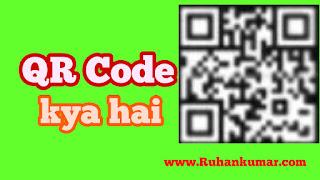 QR Code kya hai? kaise banaye Aur Scan kaise kare hindi