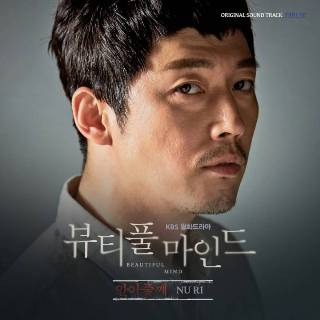 Lyric : Nu Ri - I`ll Hold You (OST. Beautiful Mind)