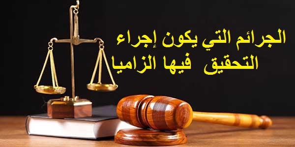 متى يكون الوكيل العام للملم ملزما بالمطالبة بإجراء تحقيق في الجريمة ؟