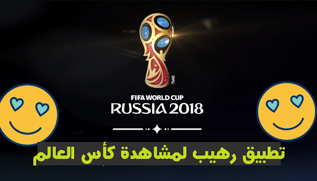 أضمن لك مشاهدة جميع مباريات كأس العالم 2018 روسيا بتعليق عربي مع هذا التطبيق الخرافي !
