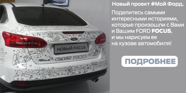 http://newfocus.afisha.mail.ru/?utm_source=dealers&utm_medium=display&utm_term=-&utm_content=resizes&utm_campaign=1000-15-MS_FocusSP_AugustSeptember2015