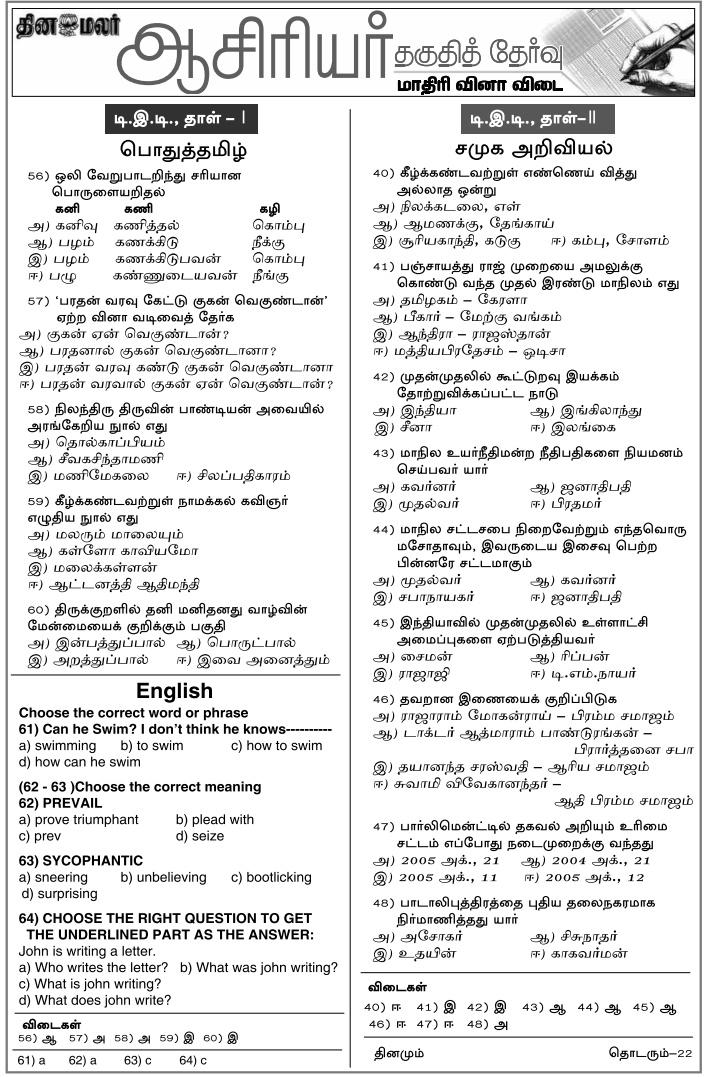 {updated} Dinamalar, Employment Service and Puthiya