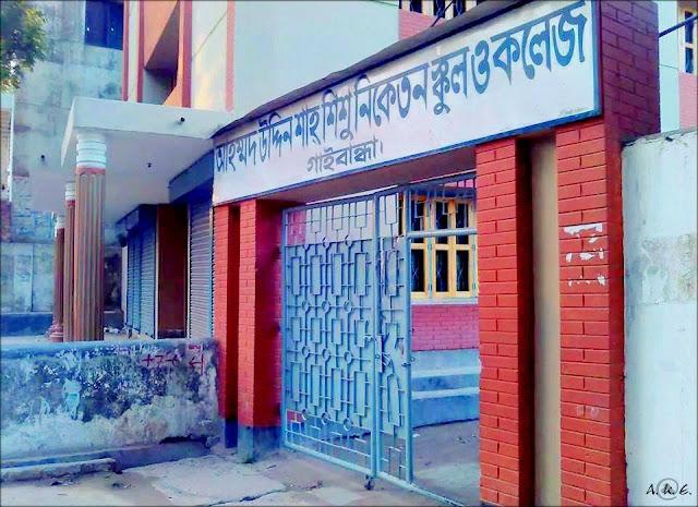 গাইবান্ধায় এইচএসসি'র ফলাফলে আহম্মদ শাহ স্কুল ও কলেজ শীর্ষে