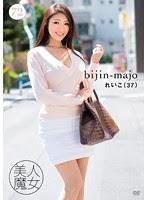 (Re-upload) BIJN-072 美人魔女72 れいこ 3