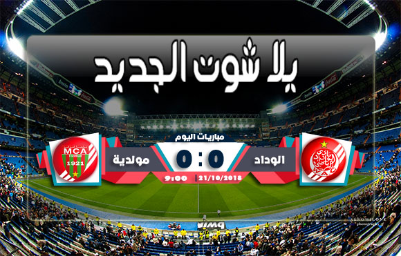 ملخص مباراة الوداد الرياضي ومولودية 2-0 اليوم 21 / 10 / 2018 الدوري المغربي
