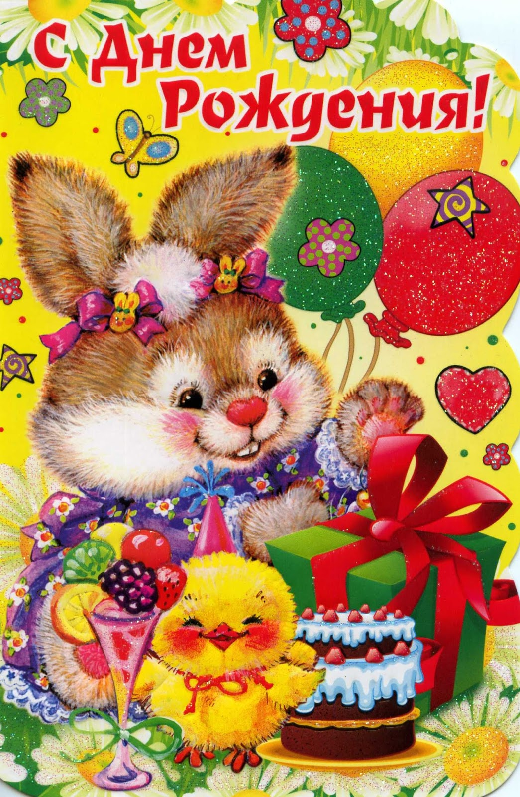 Люблю, поздравления с днем рождения картинки детям