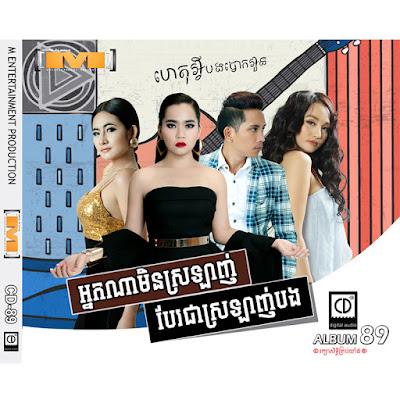 M CD Vol 89