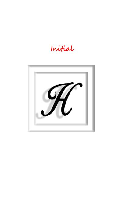 イニシャル H シンプルホワイト