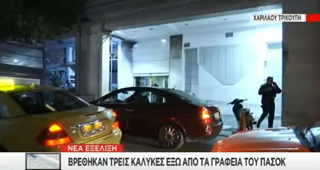 Πυροβόλησαν με καλάσνικοφ τα γραφεία του ΠΑΣΟΚ - Τσίπρας: Άμεση διαλεύκανση της υπόθεσης