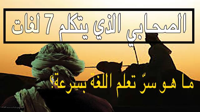 قصة الصحابي الذي يتقن 7 لغات ومترجم الرسول (ﷺ) وكيف يتعلم كل لغة في بضعة أيام..