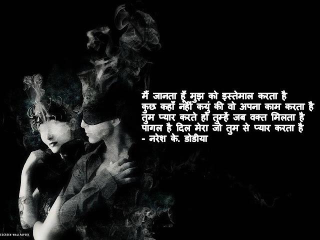 मैं जानता हूँ मुझ को इस्तेमाल करता है  Hindi Muktak By Naresh K. Dodia