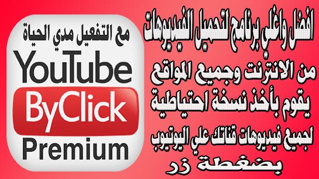 افضل واغلي برنامج لتحميل الفيديوهات وعمل نسخة احتياطية لفيديوهاتك  لقناتك علي قناتك علي اليوتيوب بضغطة زر