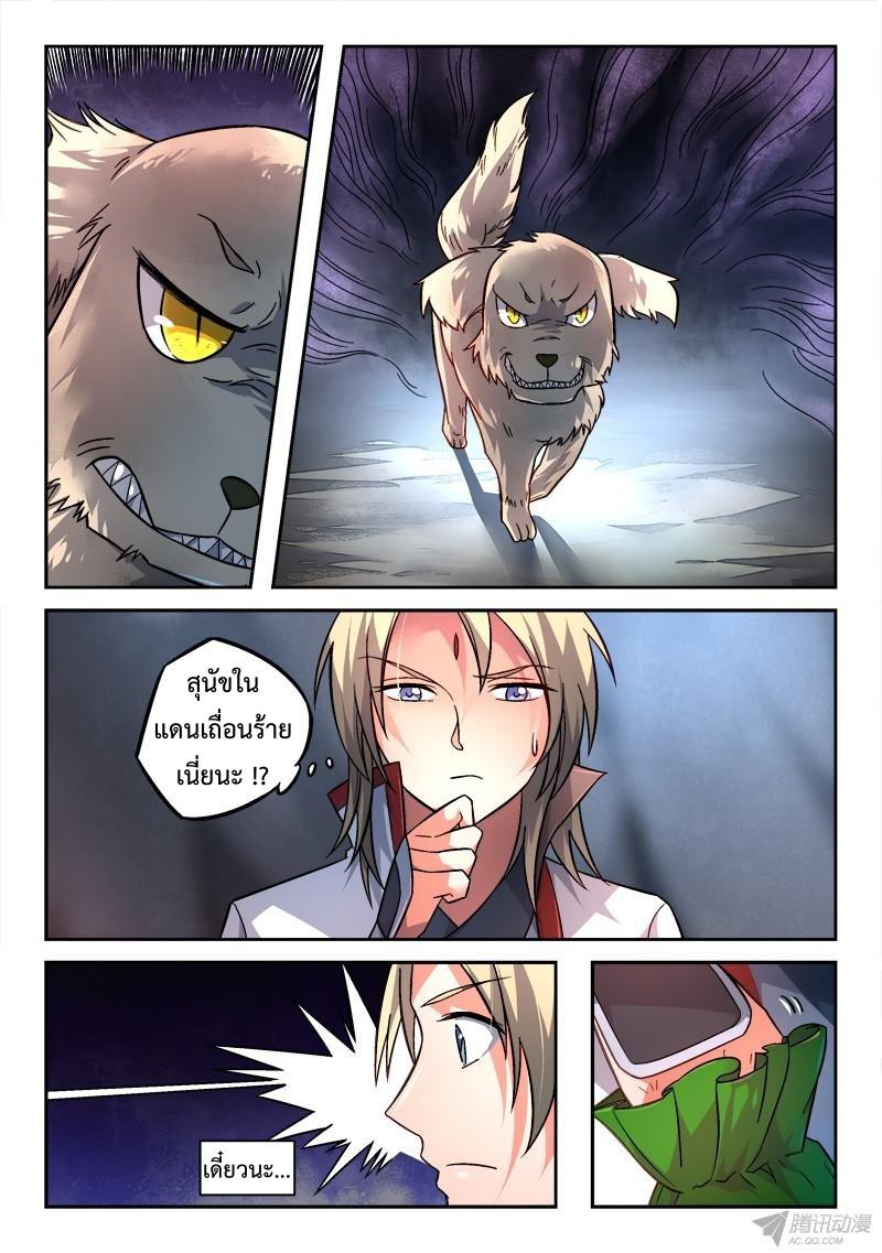 อ่านการ์ตูน Spirit Blade Mountain 157 ภาพที่ 2
