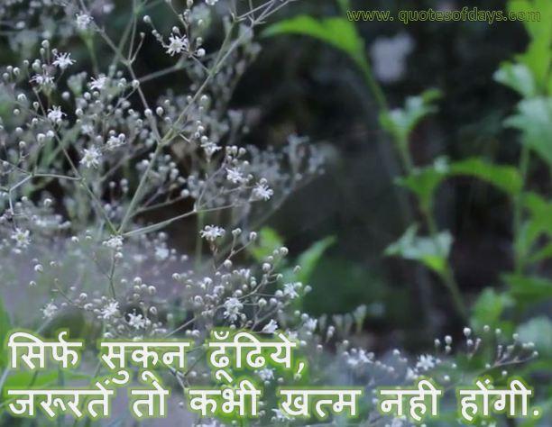 sirph sukoon dhoondhiye jaroorate to kabhee khatm nahin hongee.