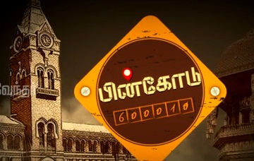 Pincode Epi-12 | Vendhar TV Show