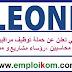 """شركة """"ليوني"""" تعلن عن حملة توظيف مراقبين ومراقبي الجودة، محاسبين ، رؤساء مشاريع و ممرضات"""