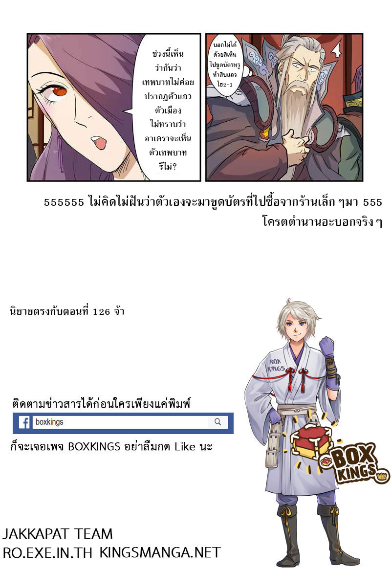 Tales of Demons and Gods ตอนที่ 139.2 หน้า 10