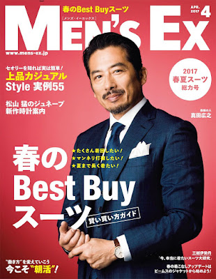 MEN'S EX (メンズ・イーエックス) 2017年04月号 raw zip dl