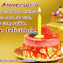 Mensagem de Aniversário Amor e felicidade