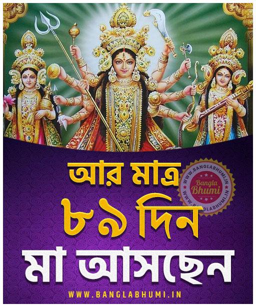 Maa Asche 89 Days Left, Maa Asche Bengali Wallpaper