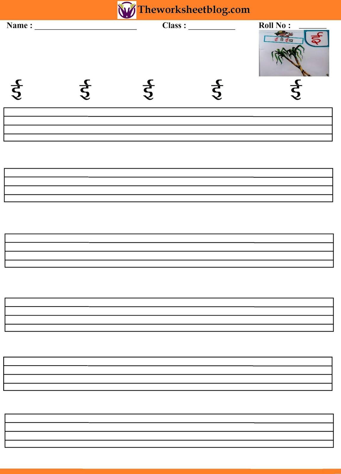 Hindi Varnamala Practice Worksheet