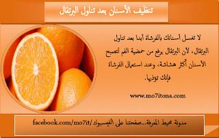 تنظيف الأسنان بعد تناول البرتقال ومضاره