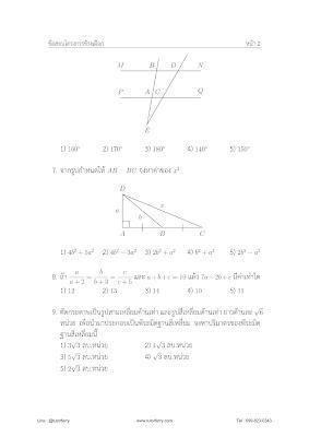 แนวข้อสอบวิชาคณิตศาสตร์ โครงการช้างเผือก (เข้าโรงเรียนเตรียมทหาร) + เฉลย