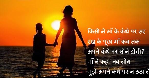 Javed Akhtar Hd Hindi Quotes Wallpaper Download Maa Sayri Images Check Out Download Maa Sayri