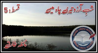 Free download Shab e arzoo teri chah mein Episode 05 novel by Naila Tariq pdf