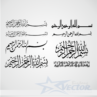 Bismillah Logo Vector cdr Download