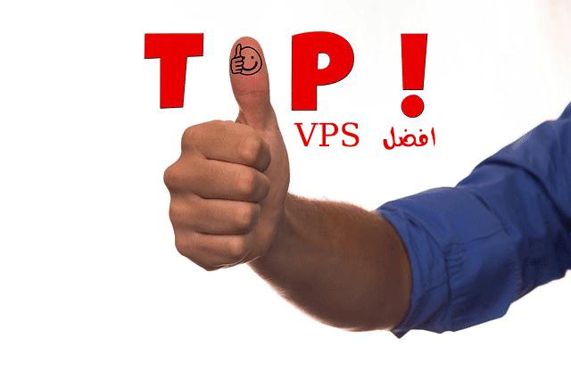 كيف تختار افضل VPS  بدءا من 1 سنت من افضل شركات الاستضافة العالمية