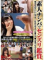 KAGP-079 素人ナンパでセンズリ鑑賞