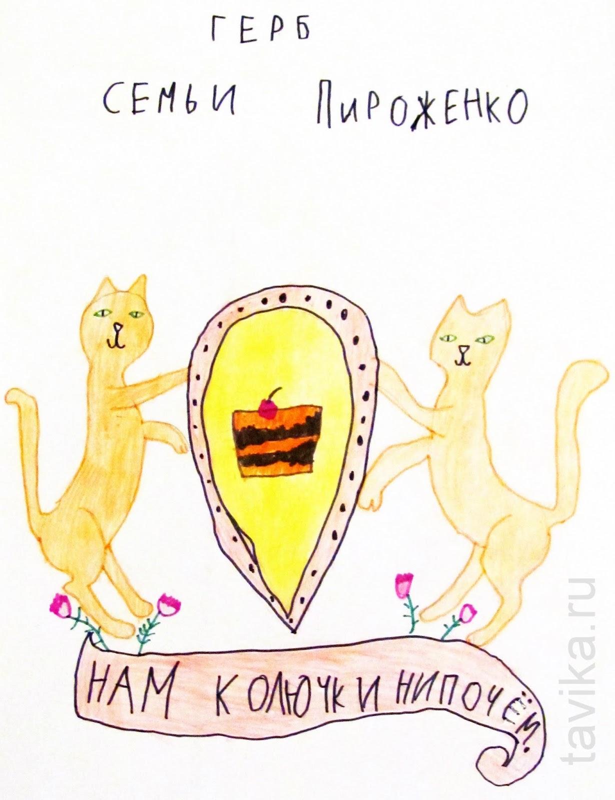 """Герб семьи для школьного проекта """"Моя семья"""""""