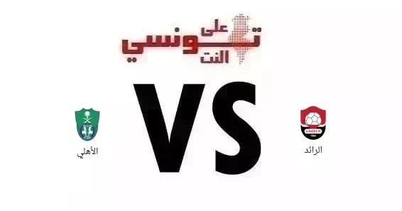 موعد مباراة الاهلي السعودي والرائد القادمة في الدوري السعودي