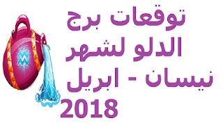 توقعات برج الدلو لشهر نيسان - ابريل 2018